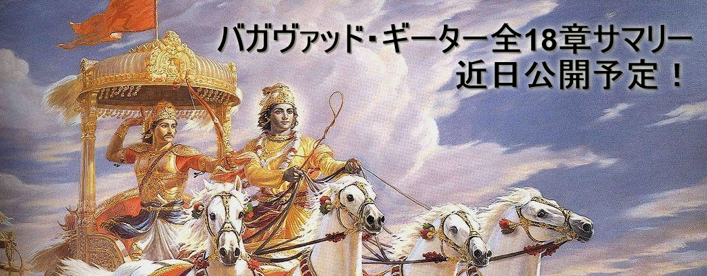 バガヴァッド・ギーター日本語訳全18章サマリー近日公開予定